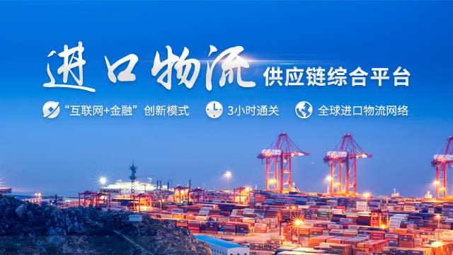 鹏通-进口物流供应链综合平台