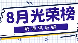 【鹏通动态】等风来,不如追风去——8月光荣榜!