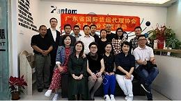 广东国际货运代理协会会员企业交流活动在鹏通总部圆满举行