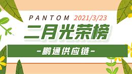 """心之所向,虽远必达!2021""""犇""""向更好的未来!——鹏通光荣榜"""