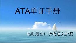 什么是ATA单证册?用ATA单证册有什么作用呢?