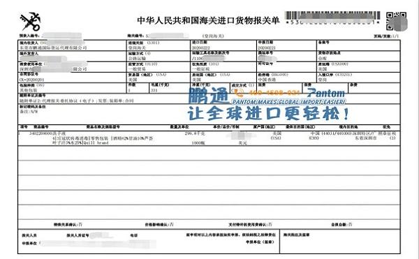 1000瓶美国洗手液到深圳皇岗