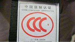 科普:什么是3C认证?又如何办理3c认证?