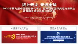 """鹏通供应链受邀参加""""2020年第九届中国国际货代年会"""""""